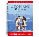 【メール便送料無料】香港映画/ 同流合烏(ユートピア)<豪華版>(2DVD) 台湾盤 Utopian