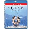 【メール便送料無料】香港映画/ 同流合烏(ユートピア)(Blu-ray) 台湾盤 Utopians
