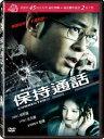 香港映画/ 保持通話(コネクテッド) (DVD) 台湾盤 CONNECTED