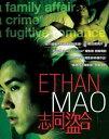 映画/ イーサン・マオ (DVD) 台湾盤 Ethean Mao 志同盜合