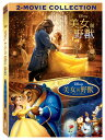 映画/ 美女と野獣 <アニメ版+実写版> (3DVD) 台湾盤 Beauty and the Beast (Animation & Live Action)