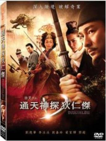メール便送料無料香港映画/通天神探狄仁傑(DVD)台湾盤DetectiveDee&MysteryOf