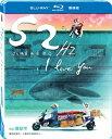 【メール便送料無料】台湾映画/ 52赫茲我愛你 (2Blu-ray) 台湾盤 52Hz, I Love You 52Hzのラヴソング ブルーレイ