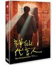 中国映画/ 神仙代言人(DVD) 台湾盤 The Spokesperson