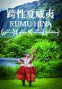 アメリカ映画/ アロハの心をうたい継ぐ者/Kumu Hina (DVD) 台湾盤 KUMU HINA クム・ヒナ 跨性夏威夷 LGBT映画