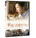 日本・台湾映画/ ママ、ごはんまだ?(DVD) 台湾盤 What's For Dinner, Mom 媽媽,晩餐吃什麼?