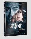 台湾映画/ 目撃者 (DVD) 台湾盤 Who Killed Cock Robin