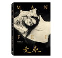 台湾映画/ 曼菲 (DVD) 台湾盤 Manfei