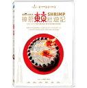 オランダ映画/ ノーマ東京 世界一のレストランが日本にやって来た (DVD) 台湾盤 Ants On a Shrimp