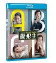 【メール便送料無料】タイ映画/ バッド・ジーニアス (Blu-ray) 台湾盤 Bad Genius 頭脳ゲーム Chalard Games Goeng ブルーレイ