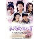 中国ドラマ/ 浪漫武 大賞 (DVD-BOX) 台湾盤 天外飛仙, 神雕 侶, 仙劍奇 傳