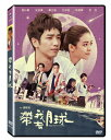 【メール便送料無料】台湾映画/ 帶我去月球 (DVD) 台湾盤 Take Me To The Moo