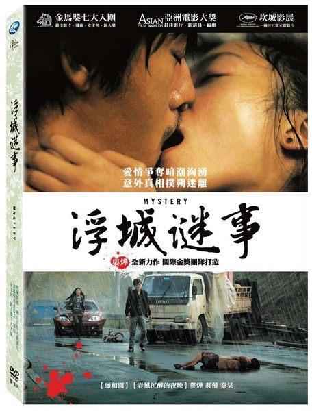 メール便送料無料中国・フランス映画/浮城謎事(二重生活)(DVD)台湾盤Mystery