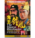 【メール便送料無料】香港映画/ 鬼王鍾馗 1992年 (DVD) 台湾盤 The Chinese Ghostbuster 鬼王嫁妹