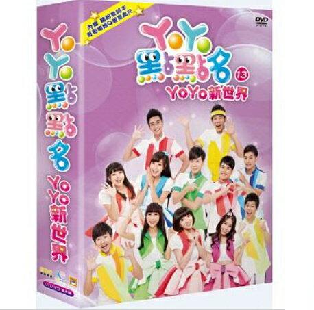 台湾子ども番組/YOYO點點名13-YOYO新世界(DVD+CD)台湾盤