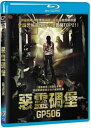 韓国映画/GP506(Blu-ray) 台湾盤 The Guard Post aka GP506