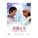 韓国ドラマ/ワンダフルライフ -全18話- (DVD-BOX) 台湾盤 美妙人生