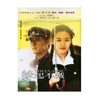 韓国映画/ラブストーリー(DVD)台湾盤THECLASSIC