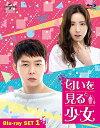 韓国ドラマ/ 匂いを見る少女 -第1話〜第8話- (Blu-ray SET 1) 日本盤 Girls who sees smell