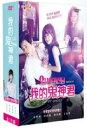 韓国ドラマ/ああ 私の幽霊さま -全16話- (DVD-BOX) 台湾盤 Oh My Ghostess