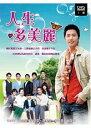 韓国ドラマ/美しき人生 -全63話- (DVD-BOX) 台湾盤