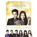 韓国ドラマ/「相続者たち」スペシャルメイキング (DVD-BOX 2) 日本盤