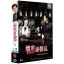 韓国ドラマ/テロワール -全20話(DVD-BOX) 台湾盤 TERROIR