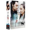 韓国ドラマ/千年の恋 -全20話- (DVD-BOX) 台湾盤 Thousand Years of Love