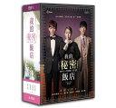 韓国ドラマ/ マイ・シークレットホテル -全16話-(DVD-BOX) 台湾盤 My Secret Hotel