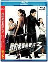 韓国映画/ ソウルウェディング〜花嫁はギャングスター3〜 (Blu-ray) 台湾盤 My Wife is a Gangster 3 ブルーレイ
