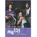 韓国映画/ スキャンダル (DVD) 台湾盤 Untold Scandal