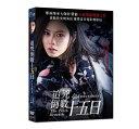 韓国映画/ 荊棘の秘密 (DVD) 台湾盤 The Truth Beneath 荊棘(バラ)の秘密