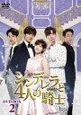 韓国ドラマ/ シンデレラと4人の騎士 -第9話〜第16話- (DVD-BOX 2) 日本盤