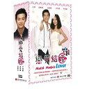 韓国ドラマ/ 恋愛結婚 -全16話- (DVD-BOX) 台湾盤 Match Maker's Love