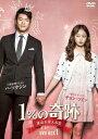 韓国ドラマ/ 1%の奇跡 〜運命を変える恋〜  -第1話〜第8話- (DVD-BOX 1) 日本盤