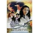 韓国ドラマ/ 愛の伝説 -全25話- (DVD-BOX) 台湾盤 When they meet again