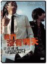 韓国映画/ 俺たちの明日 (DVD) 台湾盤 Boys of Tomorrow