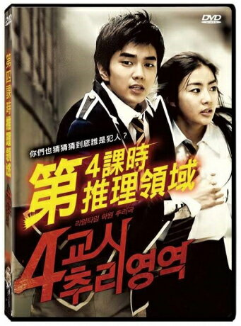 韓国映画/40minutes(DVD)台湾盤FourthPeriodMurderMysteryThe