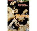 韓国映画/ 今、愛する人と暮らしていますか? (DVD) 台湾盤 LOVE NOW ARE YOU LIVING WITH A PERSON YOU LOVE?