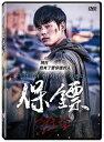 韓国映画/ 警護員[2020年] (DVD) 台湾盤 A bodyguard ボディーガード