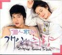 韓国ドラマOST/個人の趣向 (CD+DVD) 台湾盤 Personal Taste