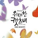 【メール便送料無料】韓国ミュージカルOST/偉大なるキャッツビー [RE:BOOT] (2CD) 韓国盤 Musical The Great Catsby