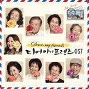 【メール便送料無料】韓国ドラマOST/ ディア マイ フレンズ (CD) 韓国盤 Dear my friends