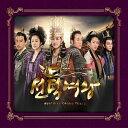 【メール便送料無料】韓国ドラマOST/ 善徳女王 (CD) 韓国盤 QUEEN SEONDUK ソンドク