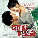 韓国映画OST/ 妻が結婚した (CD) 韓国盤 TWO HUSBAND