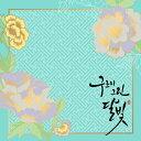 韓国ドラマOST/ 雲が描いた月明かり (2CD) 韓国盤 LOVE IN THE MOONLIGHT