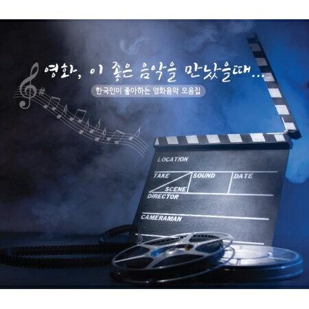 V.A./ 映画この良い音楽に会った時... :韓国人が好きな映画音楽母音集 (3CD) 韓国盤