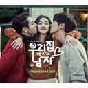 【メール便送料無料】韓国ドラマOST/ ウチに住むオトコ (CD) 韓国盤 SWEET STRANG