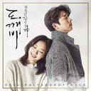 韓国ドラマOST/ トッケビ-鬼- PACK 1 (2CD) 韓国盤 GUARDIAN: THE LONELY AND GREAT GOD トケビ