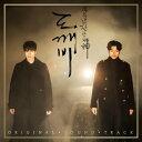 韓国ドラマOST/ トッケビ-鬼- PACK 2 (2CD) 韓国盤 GUARDIAN: THE L